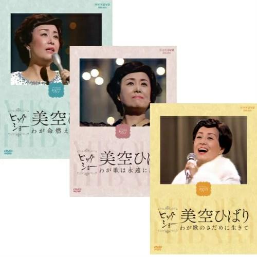 美空ひばり ビッグショー DVD 全3枚セット