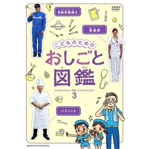 """こどものための おしごと図鑑 vol.3子どもが「しごと」というものを興味ぶかく学べる、""""おしごと紹"""