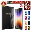 【楽天1位】【2枚・2点目半額】NIMASO iPhone13 フィルム iPhone13 mini ガラスフィルム iPhon……