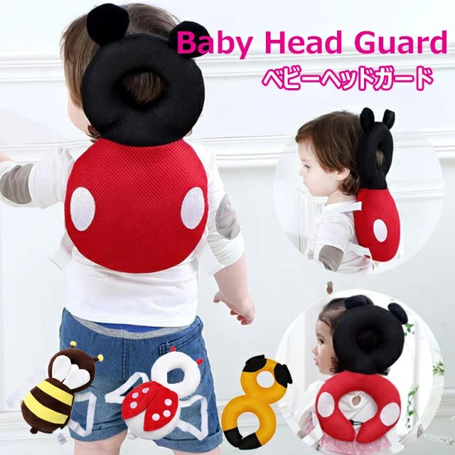 【送料無料】赤ちゃん 転倒防止 ヘッドガード 頭保護 クッション リュック ヘッドガード かわいい