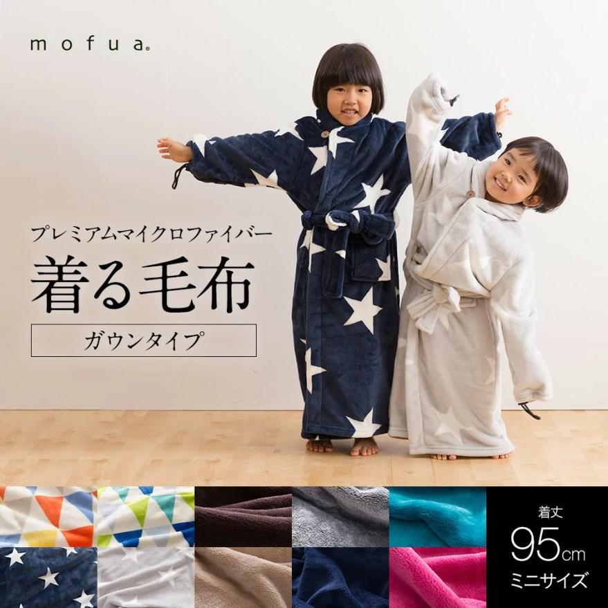 【送料無料】mofua(R)プレミアムマイクロファイバー着る毛布(ガウンタイプ)ミニ