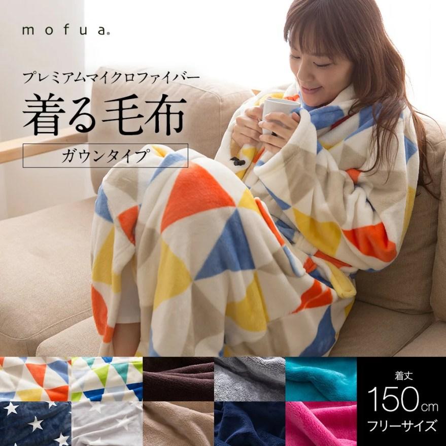 【A】着る毛布【送料無料】mofuaモフアプレミアムマイクロファイバー着る毛布(ガウンタイプ・ポンチョタイプ)TVCMで話題の商品!!