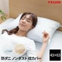 【送料無料】TEIJIN 防ダニ 花粉 ノンダスト 枕カバー 43×63cm