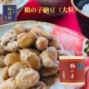 高級国産大豆 納豆 二代目福治郎 鶴の子納豆 (1袋30g×2食入)