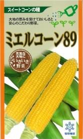 雪印種苗トウモロコシミエルコーン8930ml【郵送対応】