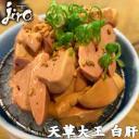 天草大王【白肝】【肝臓】【肝】白レバー フォアグラ 50~7