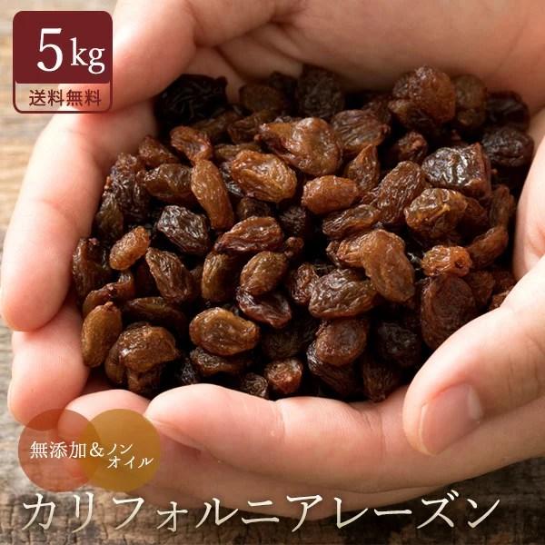 レーズン ノンオイル 5kg ( 1kg×5 ) 送料無料 無添加 砂糖不使用 カリフォルニアレーズ