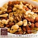 楽天最安値挑戦★ ミックスナッツ 1kg 送料無料 ナッツ