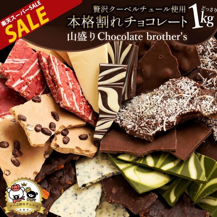 チョコレート 送料無料 訳あり スイーツ 割れチョコ クーベルチュール 山盛りChocolateBr