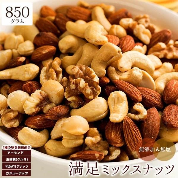 ミックスナッツ 無塩 無添加 850g 素焼き 4種のミックスナッツ ナッツ 無塩 満足ミックスナッ