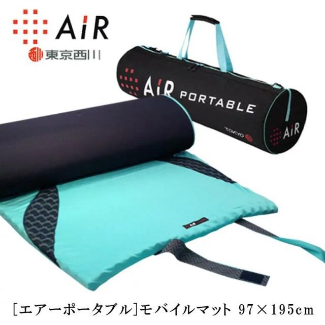 西川 エアー ポータブル モバイルマット シングル 97×195 厚み3.5cm 120N (AiR 西川 簡易マット
