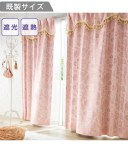 カーテン 上飾り付ローズ柄ジャカード織遮熱・遮光カーテン ニッセン nissen