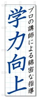 のぼり旗 学力向上 (W600×H1800)学習塾