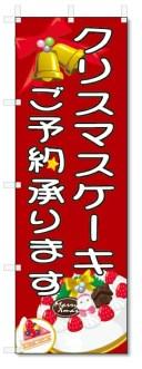 のぼり旗 クリスマスケーキ ご予約 (W600×H1800)
