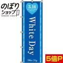 『White Day』のぼり/のぼり旗 60cm×180cm 【ホワイトデー】
