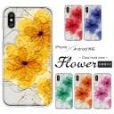 iPhone12 AQUOS sense5G Galaxy A41 ケース かわいい 花柄 各機種対応 Xperia Ace II SO-41B a……