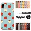 iPhone12 AQUOS sense5G Galaxy A41 ケース フルーツ りんご かわいい 各機種対応 Xperia Ace ……