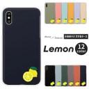 iPhone12 AQUOS sense5G Galaxy A41 ケース レモン ワンポイント 各機種対応 Xperia Ace II SO……