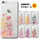 iPhone12 AQUOS sense5G Galaxy A41 ケース 花柄 背景クリア 透明 各機種対応 Xperia Ace II S……