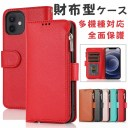 iphone12 ケース 財布型 iphone12promax iphone 12mini 12pro 手帳型スマホケース 耐衝撃 iPho……