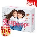 「恋はDeepに」 DVD-BOX 特典付き (日本テレビ 通販 ポシュレ)