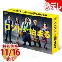 「コントが始まる」 DVD-BOX 特典付き (日本テレビ 通販 ポシュレ)