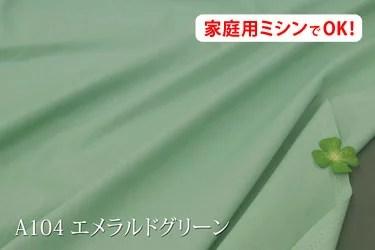 オックス無地(アイリッシュ) 【色:エメラルドグリーン A104】幅広150cm ! コットン100