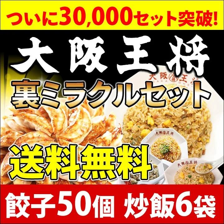 餃子ぎょうざ大阪王将裏ミラクルセット送料無料餃子50個+チャーハン4種6袋
