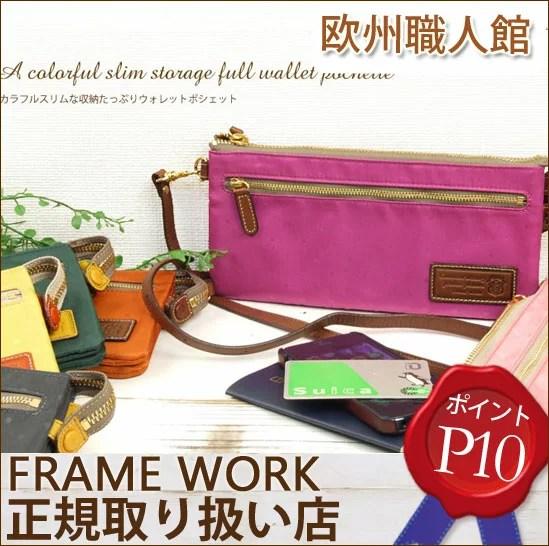 【FRAME WORK フレームワーク】<ボヤージュ>カラフルスリムな収納たっぷりウォレットポ...