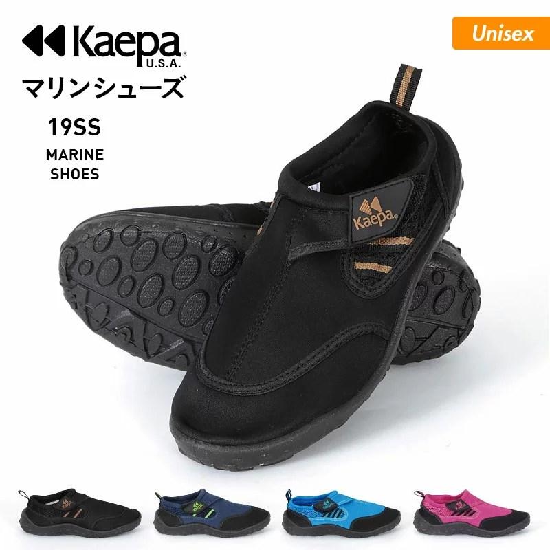 アクアシューズ マリンシューズ メンズ レディース 22.0 〜 28.0 Kaepa/ケイパ KP