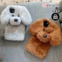iPhoneケース 可愛い iPhone SE iPhone8 ケース かわいい 犬 ぬいぐるみ もこもこ iPhone11 ケ……