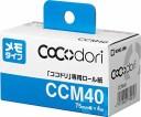 キングジム ココドリ 専用ロール紙 メモタイプ CCM40(5セット)