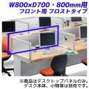 ライオン事務器 デスクトップパネル ビジネスデスク W800×D700・800mm用 フロント用 フロストタイプ EDシリーズ EP-V08-FS 742-83 [デ..