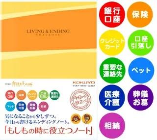 【終活】エンディングノート<もしもの時に役立つノート> LES-E101(オレフ