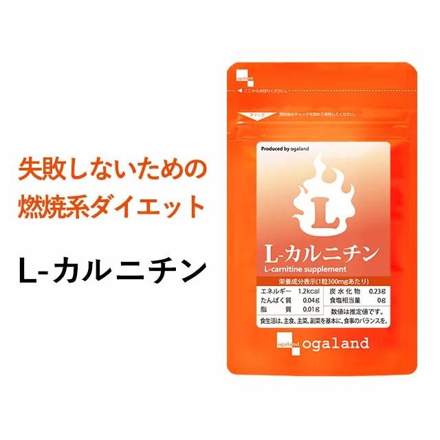 カルニチン サプリメント ダイエット 約3ヶ月分 送料無料 L-カルニチン BCAA アミノ酸 や α-リポ酸 や コエ