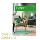 カタログギフト CATALOG GIFT エスプリ Esprit エレガンス 4800円コース (引き出物カタログギフト 出産内祝い 香典返し 快気祝い お祝..