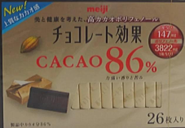 明治 チョコレート効果カカオ86%26枚×12個(6×2)