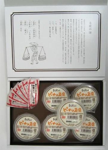 ピーナツ豆腐 6個入り【豆腐処おかべ】