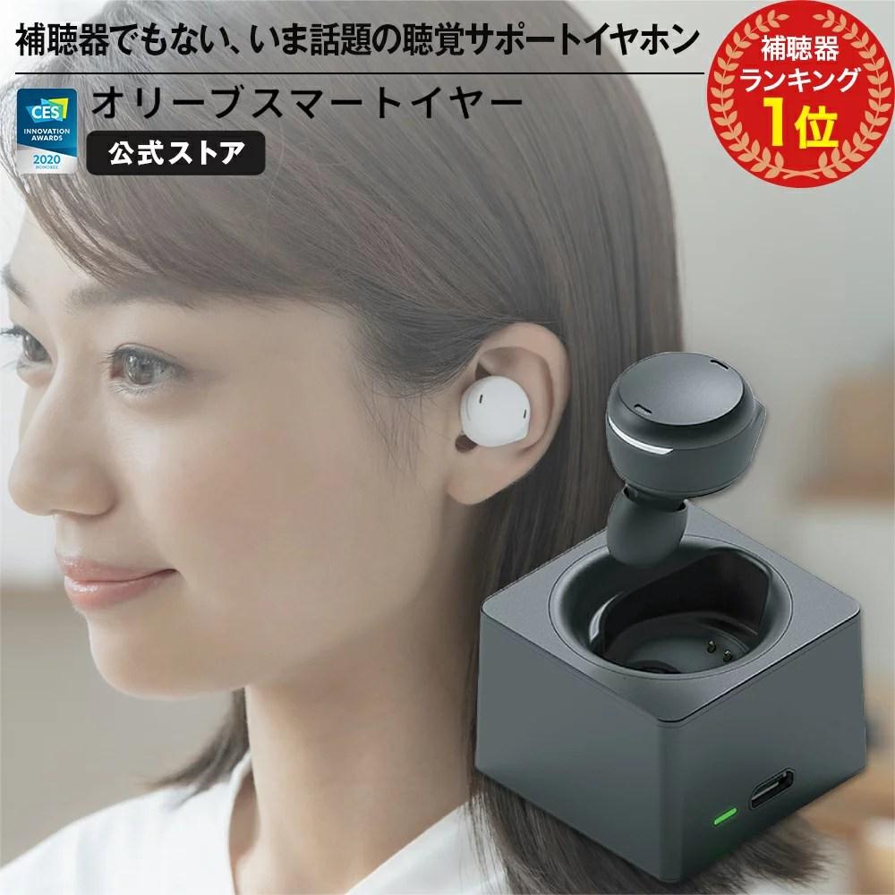オリーブスマートイヤー 片耳用 集音器 充電式 耳あな ワイヤレス Olive smart ear