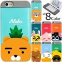 [KAKAO Friends Aloha Card Bumper カカオ フレンズ アロハ バンパー] スマホケース iPhone SE……