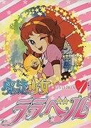 【中古】魔法少女ララベル DVD-BOX 1