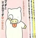 【中古】ブッタとシッタカブッタ コミック 全3巻 完結セット