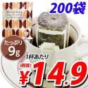ドリップコーヒー ドリップバッグ コーヒー 9g×200袋(個包装)業務用 大容量