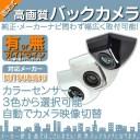 NR-MZ23 NR-MZ20-3 NR-MZ03-3 他対応 バックカメラ 車載カメラ ボルト固定 高画質 軽量 CMOSセンサー 本体色 ブラック ホワイト シルバ..