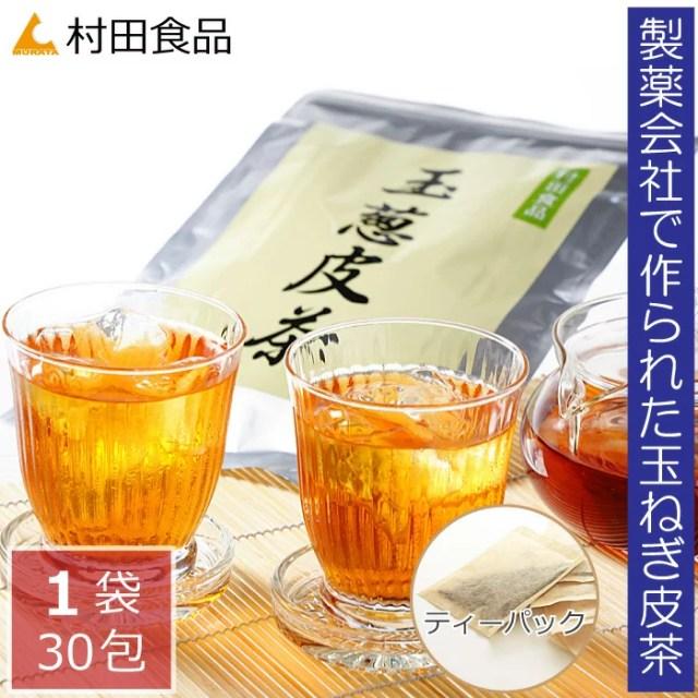 玉ねぎ皮茶(お茶タイプ1袋30包入り)村田食品の玉葱皮茶ティーパックタイプ1袋30包ケルセチン/玉ね