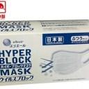 エリエール ハイパーブロックマスク・ウイルスブロック 30枚入(日本製)