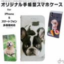 オーダーメイド iPhone 11 Pro XR XS X ケース 8 7 6s 6 ケース 全機種 対応 Xperia XZ Galaxy……
