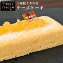 5%還元 米粉 チーズケーキ 170g(17cm×5.5cm×3cm) グルテンフリー 由布院ときの色【送料無料】【新生活応援クーポン】