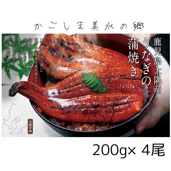 【お歳暮 ギフト】うなぎ 鹿児島 大隅産 特大 肉厚で美味しい 鰻の蒲焼き 国産うなぎ 200g×4