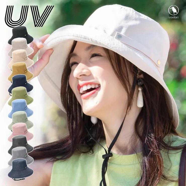 帽子 レディース イロドリ irodori UV 100% カット つば広 折りたたみOK 大きいサ